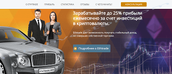 Resonance Capital Group, Biznet pw, Solvena.ru, Миллионеры в кедах, ETHTRADE, 1X-Bet.pro, Broker Insight invest, Aurum Bank, Asteroid ltd, Investment Dragons Limited, OIL Trand Incorporation