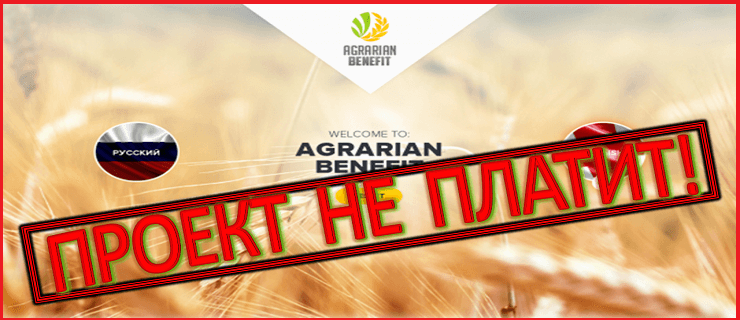 agrarian_benefit
