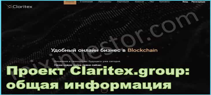 информация Claritex.group
