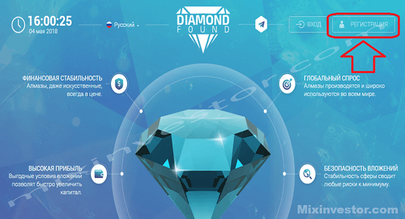 Diamond Found