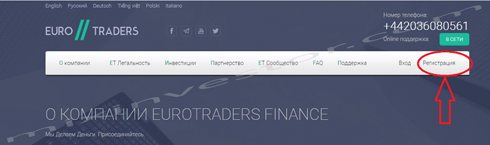 eurotraders top