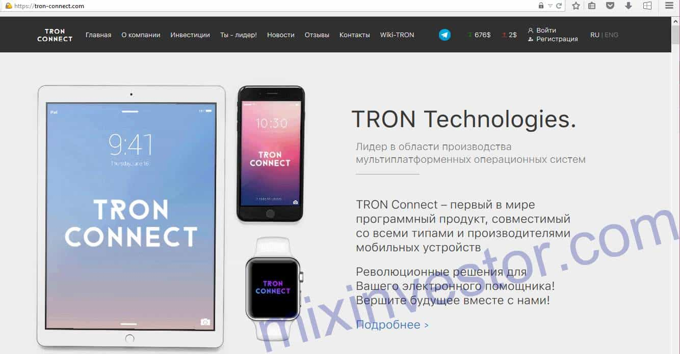 Tron Connect