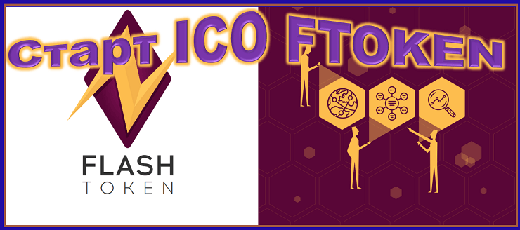 flash token
